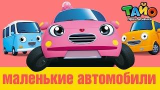 Маленькие автомобили l встретить друзей Тайо #5 l Приключения Тайо