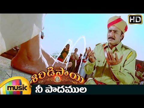 Shirdi Sai Full Songs HD - Nee Padhamula Song - Nagarjuna, Srikanth, Keeravani, Sunitha - Smashpipe Music