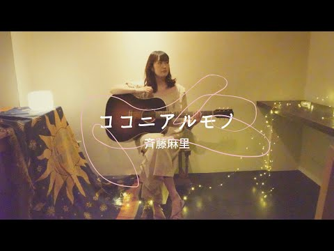【ギター弾き語り】ココニアルモノ/斉藤麻里