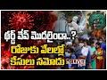LIVE - దేశంలో థర్డ్ వేవ్ మొదలైందా..?   Coronavirus Third Wave Start in India.?   10TV LIVE