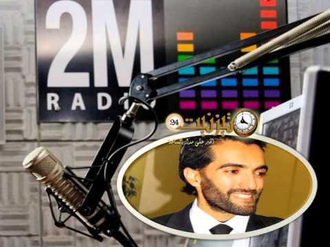 راديو 2M مع مصطفى السبتي