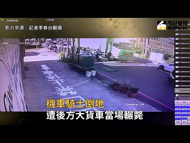 機車騎士倒地 遭大貨車當場輾斃