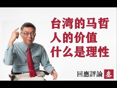 【苑举正】我可能是唯一在台湾教马克思的教授——读评论之三