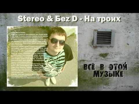 Stereo & Бez D ''На троих'' (видео-сэмплер) HD