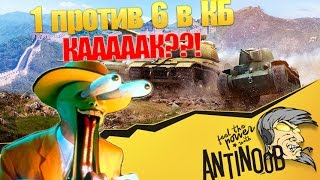 1 против 6 в КБ [КААААК?!] World of Tanks (wot)