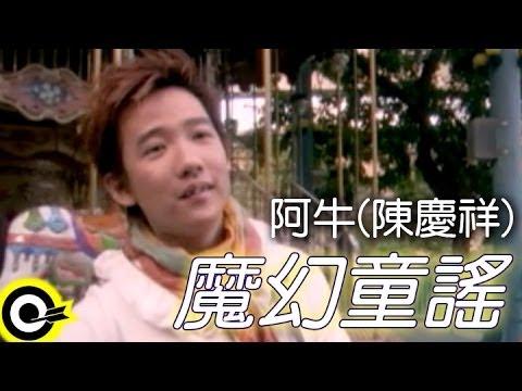 阿牛(陳慶祥) A-Niu(Tan Kheng Seong)【魔幻童謠】Official Music Video