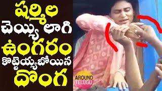A Thieve Attempts To Steal YS Sharmila Ring in Election Ca..