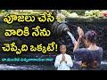 పూజలు చేసే వారికి నేను చెప్పేది ఒక్కటే !! | Santhanam Kalagalante ? | Dr Manthena Satyanarayana Raju