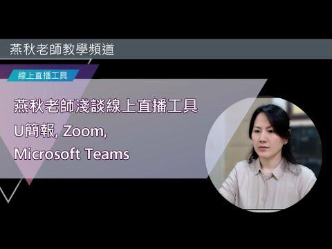 燕秋老師淺談線上教學直播工具-Microsoft Teams, Zoom, U簡報