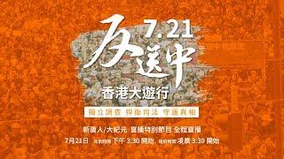 【直播回放】反送中 香港 7‧21大遊行