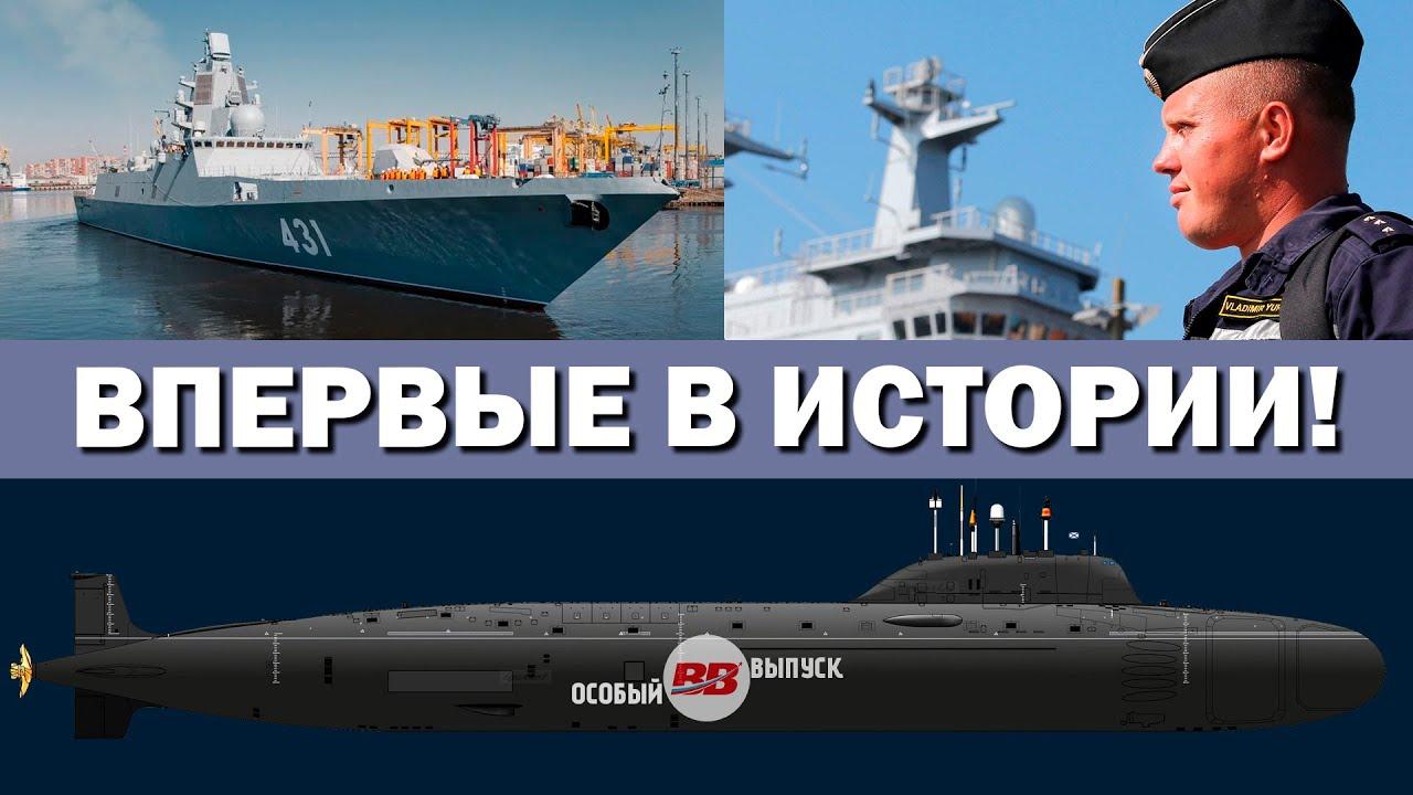 Триумф России. Шесть боевых кораблей в один день