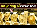 Gold Prices Hit All Time High, Cross Rs 57,000 Mark For 10Gms   V6 News