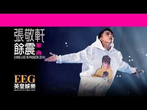 張敬軒 Hins Cheung《餘震 - HINS LIVE IN PASSION 2014》[Lyrics MV]