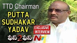TTD Chairman Putta Sudhakar Yadav Interview..