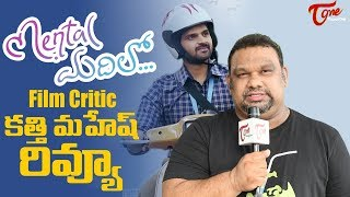 Film Critic Mahesh Kathi Review on 'Mental Madhilo' movie..