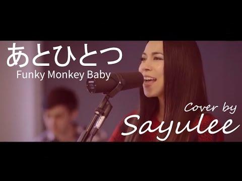 あとひとつ - Funky Monkey Babys [LIVE Cover by Sayulee] ライブカバー フル