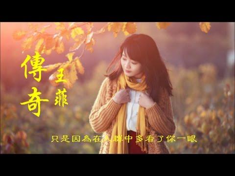 王菲 《傳奇》 Faye Wong (原唱、曲:李健 詞:左右)♥ ♪♫*•