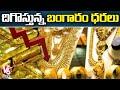 దిగొస్తున్న బంగారం ధరలు | Gold Prices Fall Down | V6 News