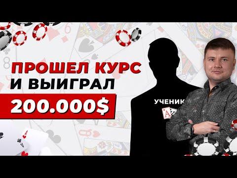 Ученик Академии Покера стал чемпионом мира и выиграл браслет WSOP Online 2021!