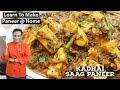 Restaurant Style Kadai Paneer recipe  - Kadai Saag paneer With Home Made Paneer Kadai Paneer Gravy