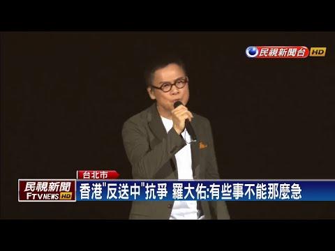 港「反送中」抗爭 羅大佑:有些事不能那麼急-民視新聞