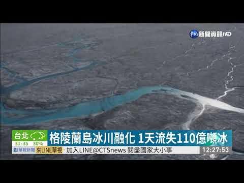 格陵蘭島冰川融化 1天流失110億噸冰 | 華視新聞 20190803