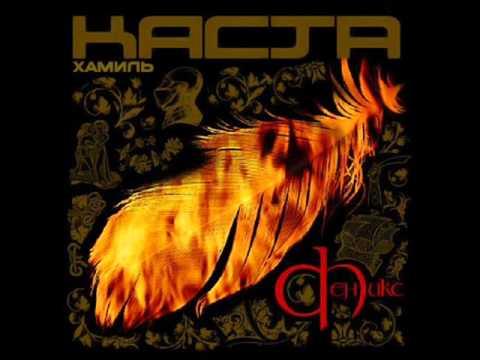 Каста -  Секрет feat. Доброе Зло