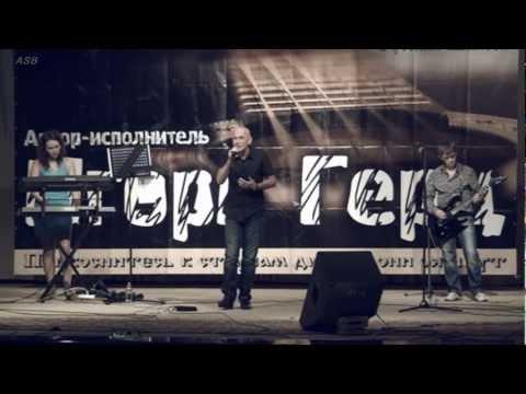 Игорь Пермский - За друзей