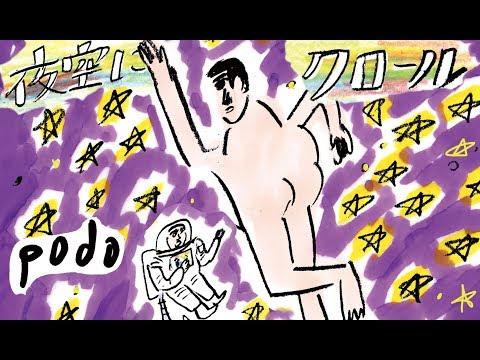 podo / 夜空にクロールMV