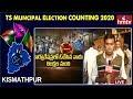 Telangana Municipal Elections Results 2020 | Live Updates From Kismathpur | hmtv