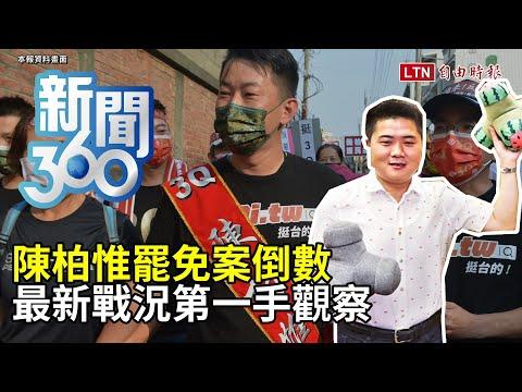 新聞360》陳柏惟罷免案倒數 最新戰況第一手觀察