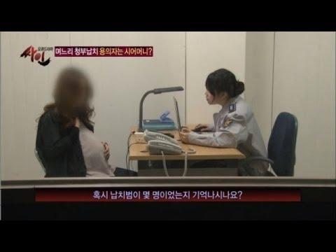 만삭 임신부 청부납치 동영상 용의자, 밝혀지나?_채널A_싸인 40회