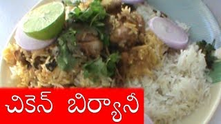 Chicken Biryani Restaurant Style || Mango 5Tv