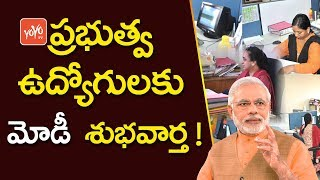 Modi annouces good news for Central govt. employees..