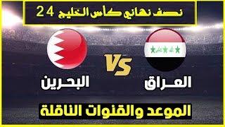 موعد مباراة العراق و البحرين في نصف نهائي خليجي 24 و ...