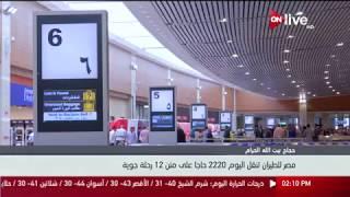 مصر للطيران تنقل اليوم 2220 حاجا على متن 12 رحلة جوية     -