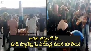 Watch : A video of migrants looting food packets@ railway ..