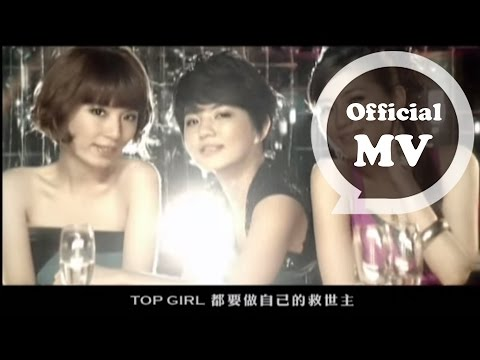 S.H.E [女孩當自強 A Girl Striving to be Independent] (TOP GIRL 年度廣告曲)