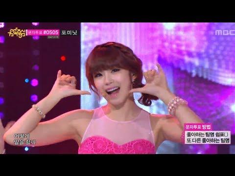 Secret - YOO HOO, 시크릿 - 유후, Music Core 20130518