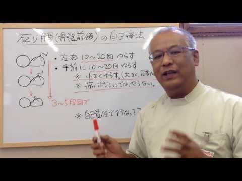 反り腰(骨盤前傾)を治す超簡単な自己療法/滋賀県大津市めぐり整体所