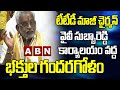Devotees Protest In Front Of TTD Ex Chairman YV Subba Reddy Office | CM YS Jagan | ABN Telugu