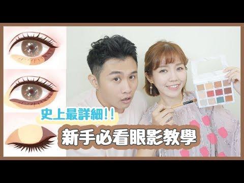 新手進階:超詳細眼影教學,簡單暈染神美眼妝!|新手不用怕 # 04|Eyeshadow Makeup Tutorial|居妮Ginny Daily♥