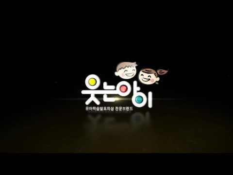2017 웃는아이 10기공연시범단을 모집합니다^^