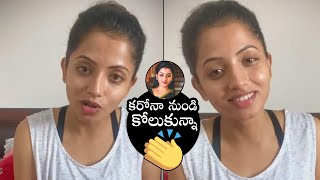 Serial actress Navya Swamy shares video after tested negat..