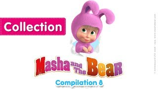 Masha and The Bear - 🔹Compilation 8🔹(3 episodes in English) Best new collection!