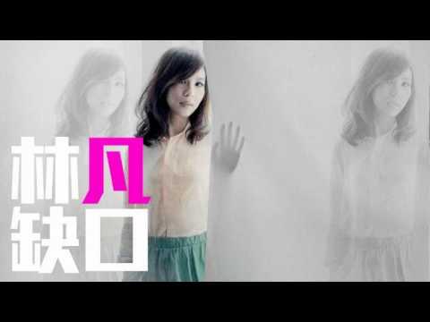 [JOY RICH] [新歌] 林凡 - 缺口(完整發行版)