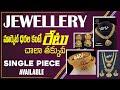 Jewellery at Wholesale Prices ఒక్క Piece కూడా ఇంటికి పంపిస్తారు Direct Manufacturers Resellers 👍