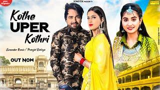 Kothe Uper kothri – Renuka Panwar – Surender Romio Video HD