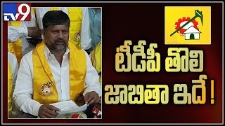TDP announces Candidates first list..