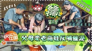 【ENG SUB】Dad Where Are We Going S03EP12: Aged Parents Emotional Kids【Hunan TV Official 1080P】